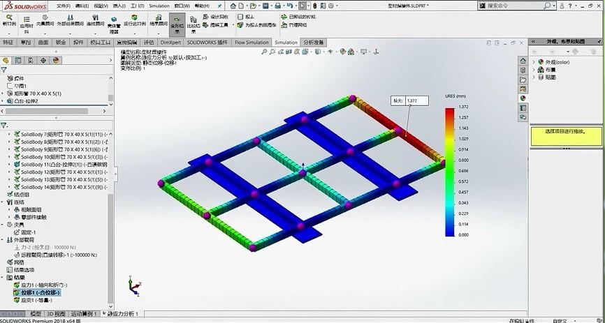 为什么型材焊接件有限元分析总失败?因为你没换这种网格!