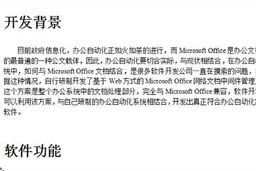 WebOffice技术白皮书