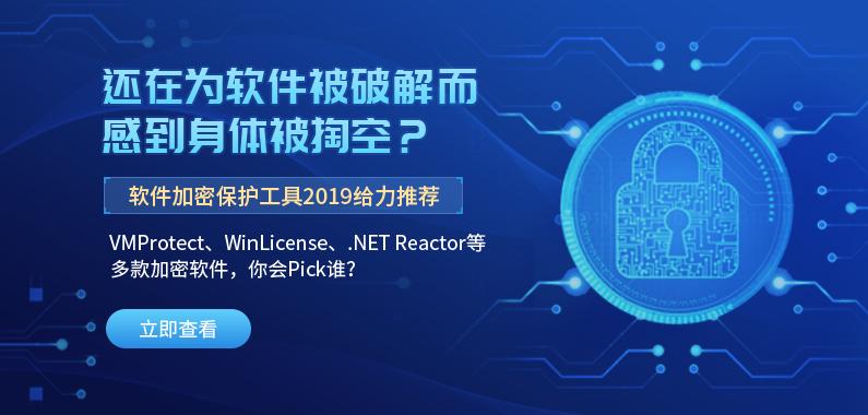 软件加密保护工具2019给力推荐!