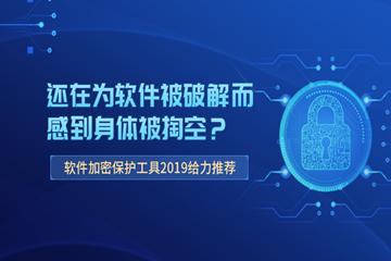 还在为软件被破解而抓破头皮?软件加密保护工具2019给力推荐!