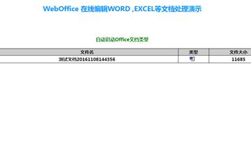 WebOffice示例:只能填充与读取(一)