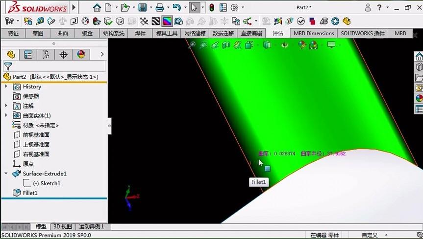 告诉你一个保持SolidWorks模型曲率连续ブ小窍门!(附操作视频)