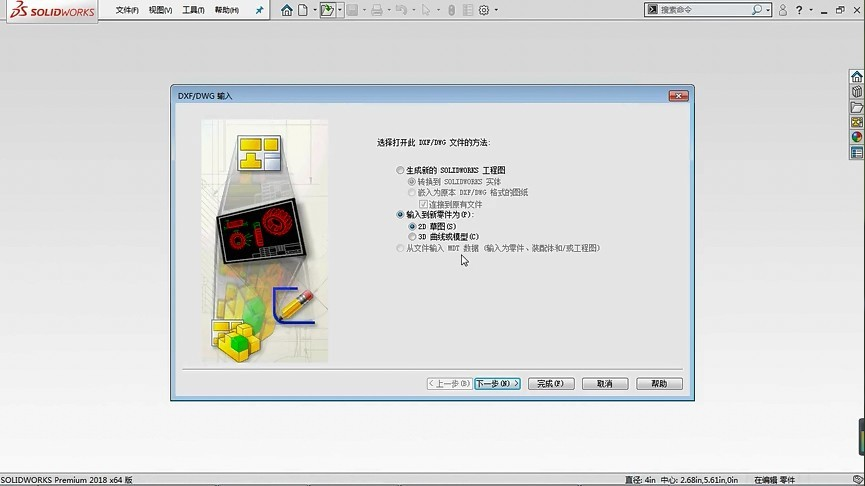 太方便了,原来DWG图纸可以直接导入SolidWorks!(上)