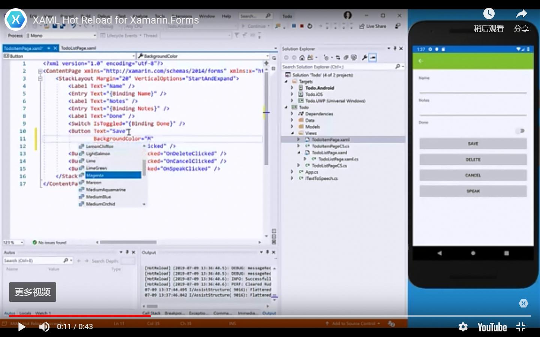 Visual Studio 2019新增功能:XAML Hot Reload for Xamarin.Forms