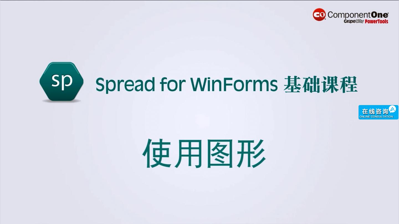 Spread for WinForm数据可视化视频:使用图形