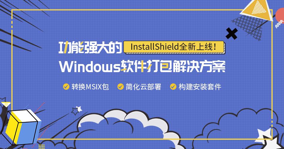 最好的Windows软件打包解决方案——InstallShield重磅出击!