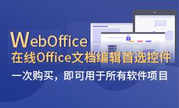 全新WebOffice正式上线,基于浏览器的Office移动办公利器