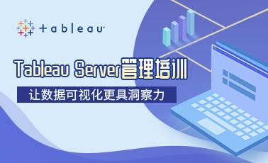 Tableau Server 管理培训 让数据可视化更具洞察力