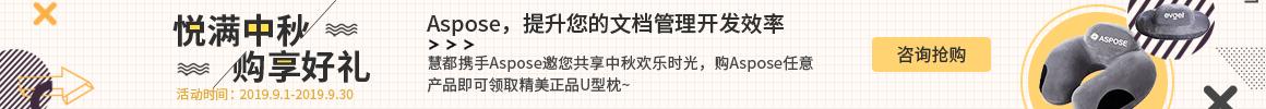 Aspose中秋送礼活动1160×100.png