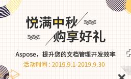 中秋送福利!Aspose最新中文教程整合来袭!购享好礼~