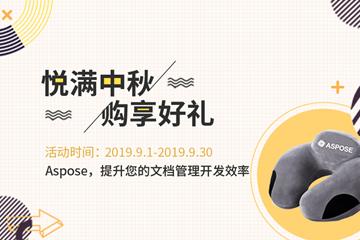 中秋送福利啦!文档开发利器Aspose最新中文教程整合来袭!购享好礼~