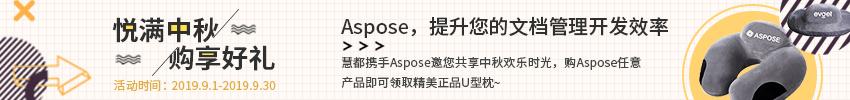 Aspose中秋送礼活动850×100.png