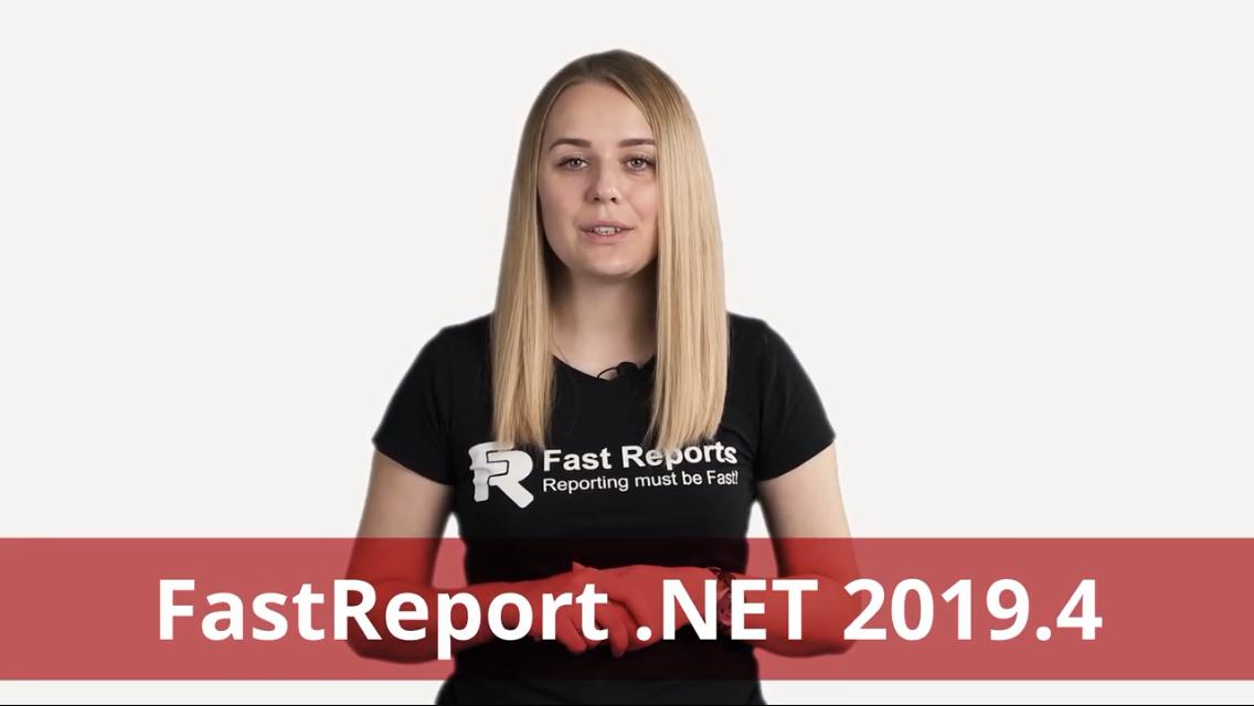 FastReport.Net v2019.4 更新功能亮点介绍