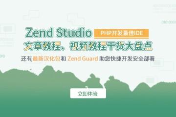 学习大礼包!Zend Studio文章教程/视频教程/汉化包等你来体验!