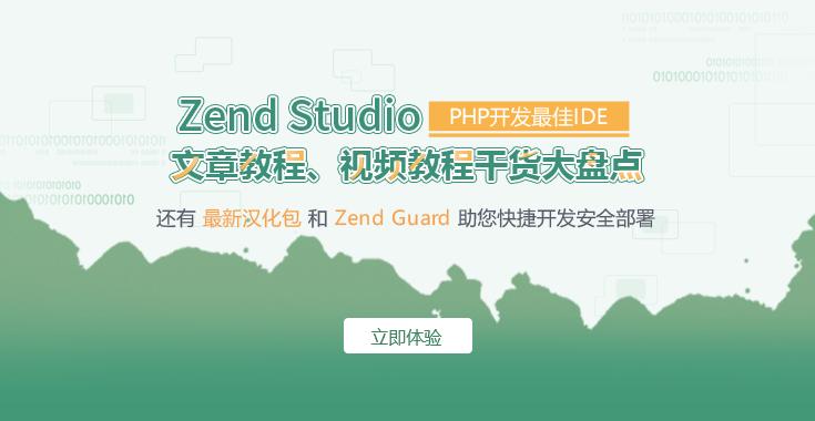 Zend-Studio-735×380.png