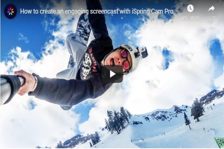 iSpring Suite文章教程的帮助视频:使用iSpring Cam Pro创建截屏视频