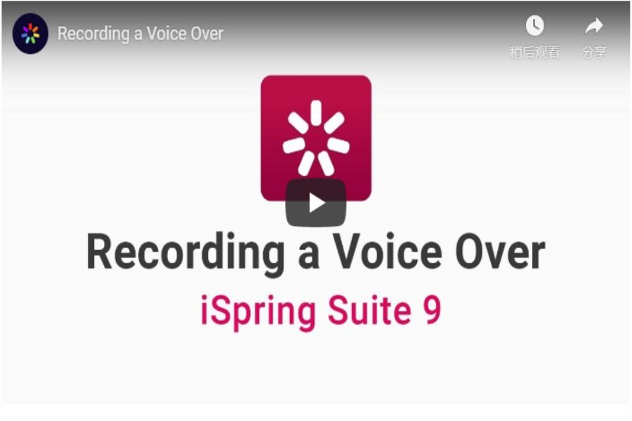 iSpring Suite 视频教程:录制语音旁白