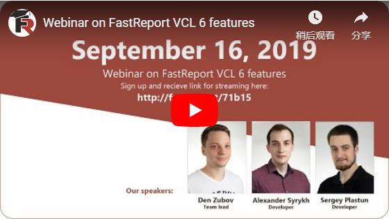 关于FastReport VCL 6功能的网络研讨会圆满结束|附会上问答