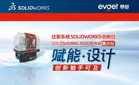 """""""赋能 • 设计--创新触手可及""""——达索SOLIDWORKS 2020发布会重庆站"""