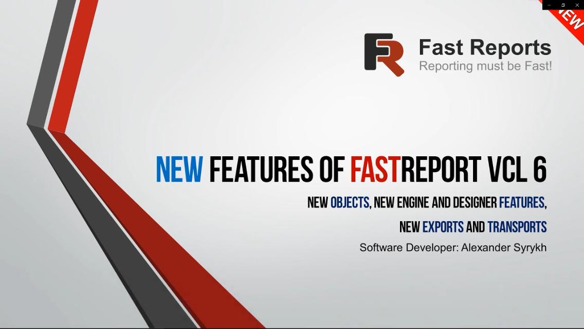 关于FastReport VCL 6功能的网络研讨会