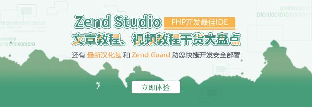 Zend-Studio-640×220.png