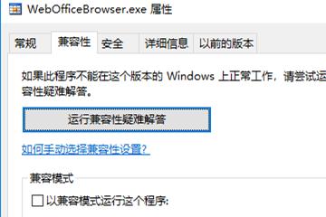 使用WebOffice文档管理控件常见的问题及解决方法(二)