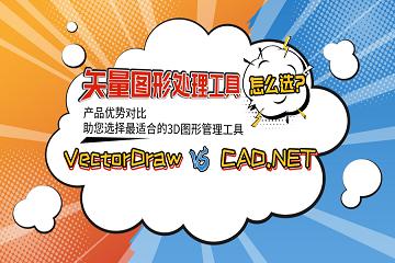 矢量图形工具VectorDraw vs CAD.Net对比评测,谁更技高一筹?
