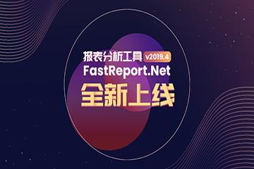 热门报表工具Fastreport和Stimulsoft最新动态大揭秘,助您轻松完成报表开发!