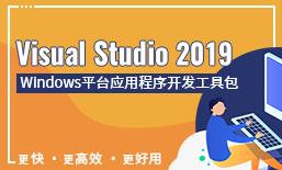 Visual Studio 2019,不止更快、更智能、更好用!