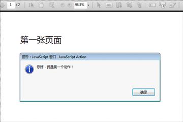 PDF管理控件Spire.PDF使用教程:给 PDF 文档添加动作