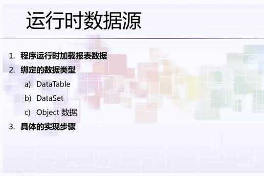 ActiveReports教程:运行时数据源