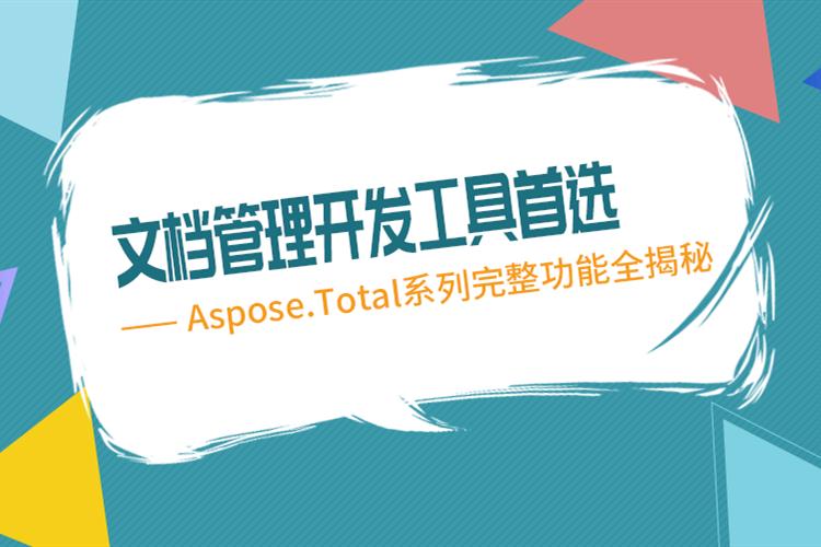 谁说多功能和低价格不能兼得?Aspose系列产品1024购买指南请查收!