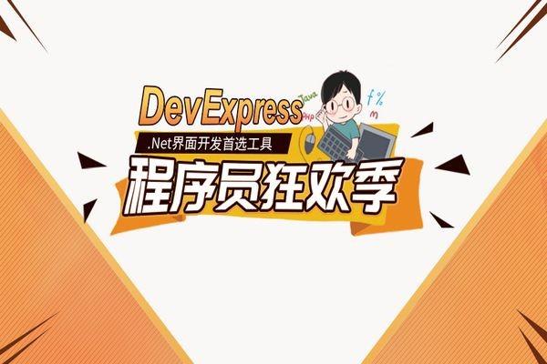 1024·程序员狂欢季——DevExpress优惠大礼包限时派送中!