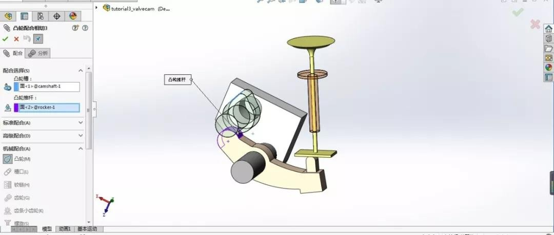 如何添加復雜裝配機械配合關系? | 操作視頻