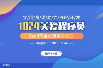 程序员节送福利!PHP开发工具Zend现金优惠券限时送 |附实用资源