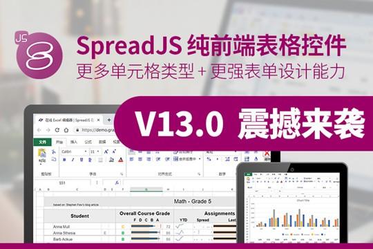 SpreadJS纯前端表格控件v13.0发布,新增13种单元格类型,用户体验增强(上)