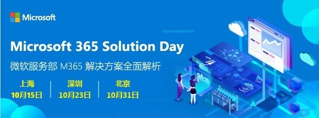 Microsoft 365 Solution Day: 微軟服務部 M365 解決方案全面解析