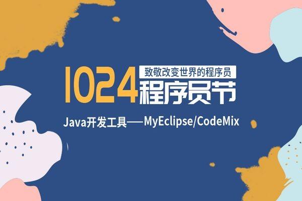 1024·程序员节来啦!MyEclipse/CodeMix现金红包限时领取中!