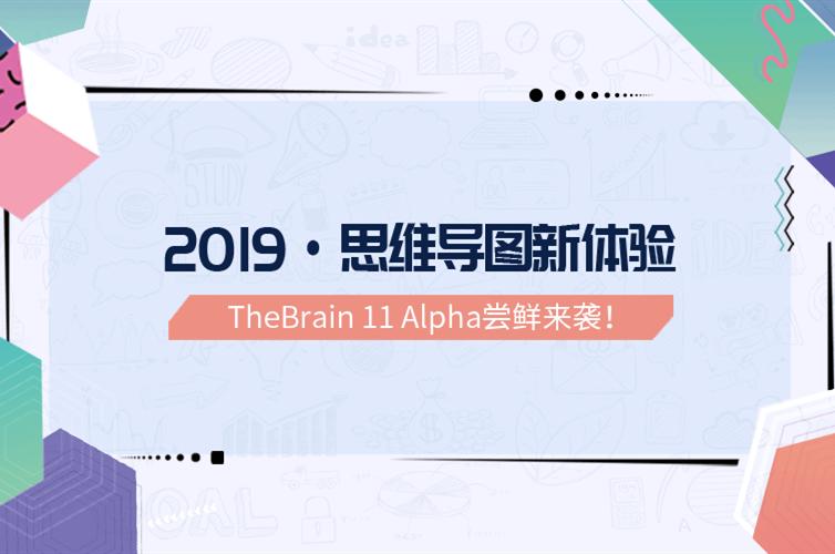 2019·思维导图新体验!TheBrain 11 Alpha尝鲜来袭!全新笔记编辑器上线!