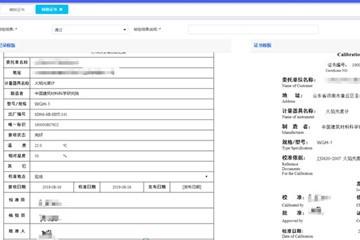 SpreadJS纯前端表格控件让计量检测行业业务系统实现信息化