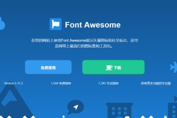 Fontawesome5.11升级了,给web开发者更多的icon选择性