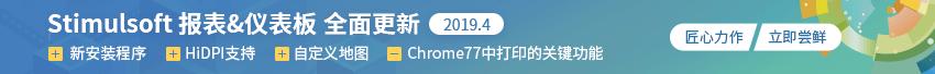 stimulsoft v2019.4