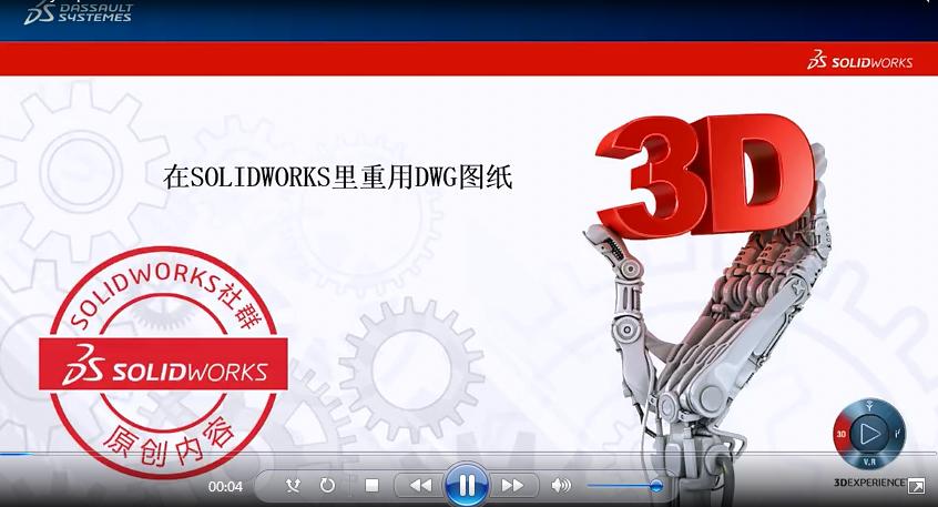 太方便了,原来DWG图纸可以直接导入SolidWorks| 操作视频