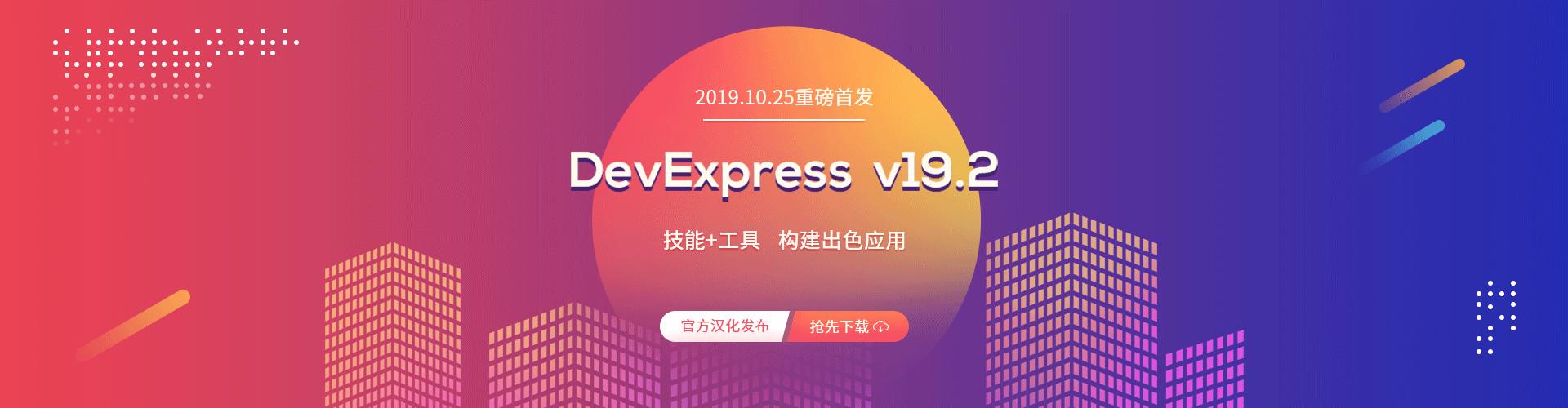 DevExpress v19.2全新发布,构建出色应用!