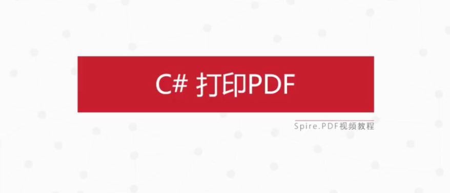 Spire.PDF视频教程:C# 打印PDF文档