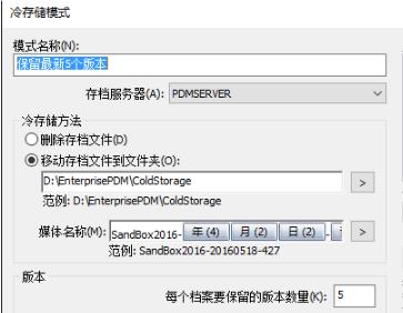 solidworks PDM中的冷存储模式你了解过吗
