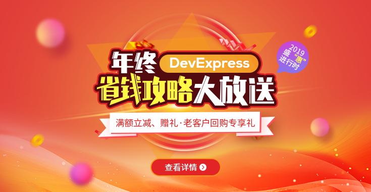 DevExpress 2019年终促销
