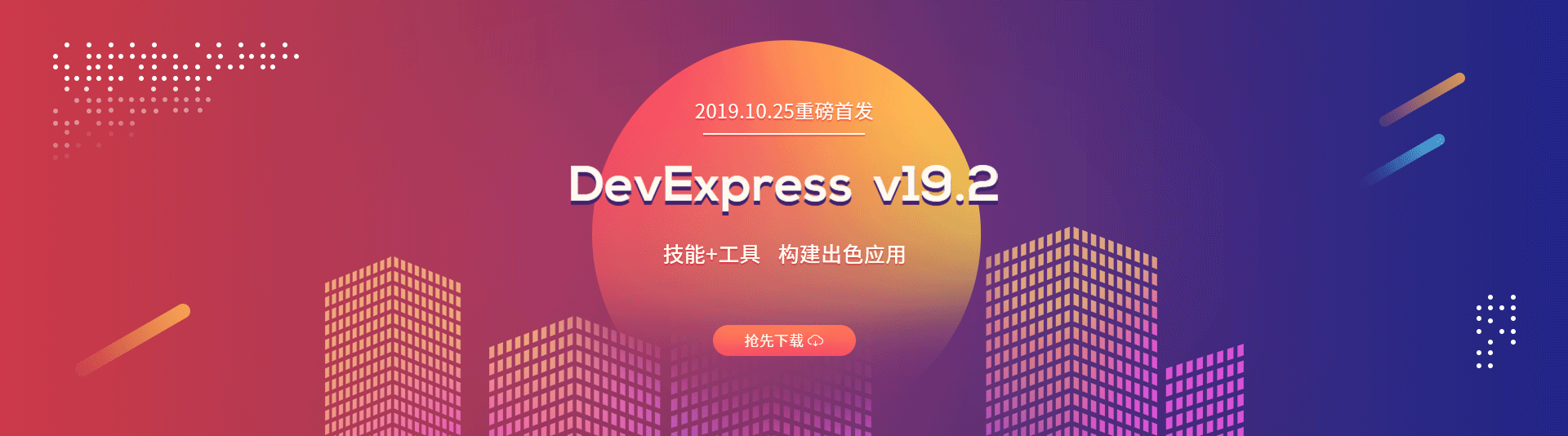 DevExpress v19.2全新发布