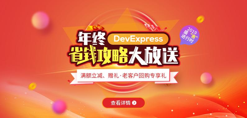 2019·DevExpress年终省钱攻略终极放送