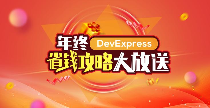 2019·DevExpress年终省钱攻略终极放送!更多惊喜等您来看
